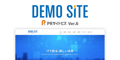 DEMO SITE PRサイトビズ Ver.6