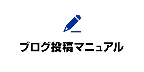 ブログ投稿マニュアル