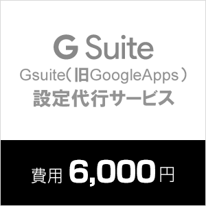G suite設定代行サービス