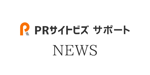 PRサイトビズ サポート NEWS