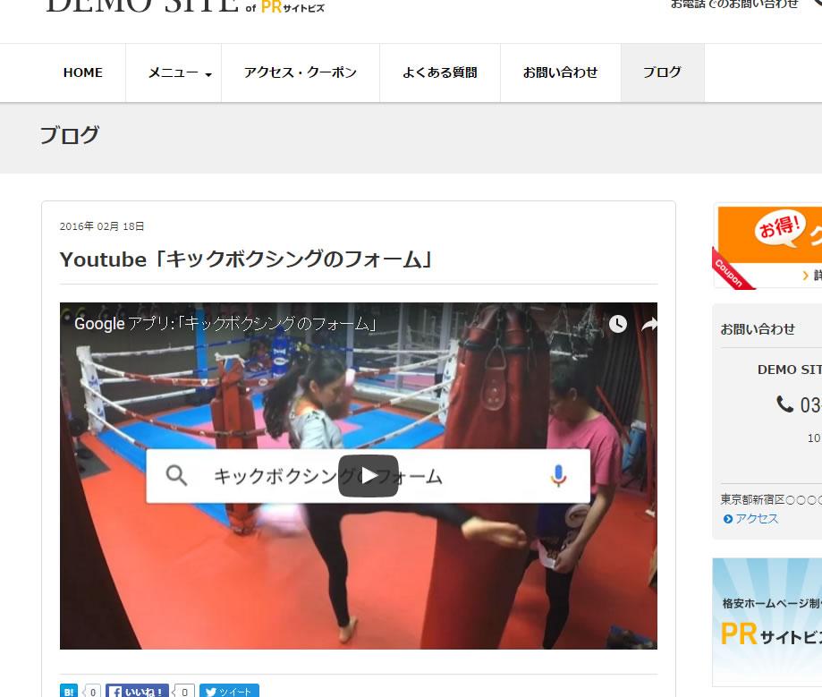 公開を確認|Youtube動画の埋め込み方07
