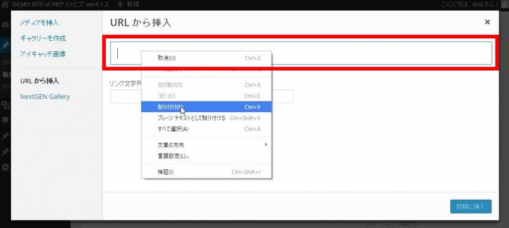 URLを貼り付け|Youtube動画の埋め込み方04
