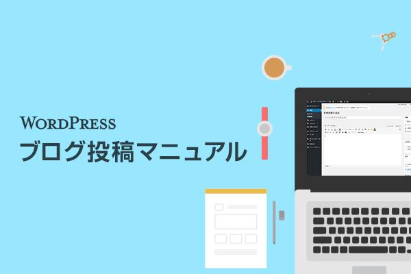 WORD PRESS ブログ投稿マニュアル