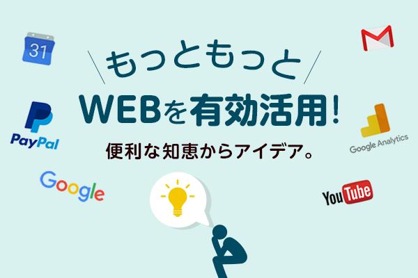 もっともっとWEBを有効活用